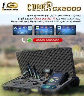 الكشف عن الذهب فى سوريا جهاز كوبرا 8000