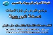 برنامج النبراس لادارة العيادات الطبية