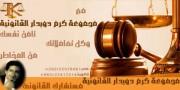 مجموعة كرم دويدار القانونية (مستشارك القانونى)