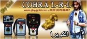 جديد من شركة كيو بى واى جهااز الكوبراا - www.qby-gold.com