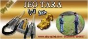 احدث اجهزة كشف المعادن والفراغات فى مصر www.qby-gold.com