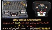 احدث اجهزة كشف المعادن والذهب www.qby-gold.com 00201097898887