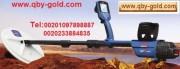 اجهزة لكشف المعادن والكهوف www.qby-gold.com 00201097898887