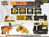 اكتشف الذهب والكنوز من خلال الاجهزة الاستشعاريه الأحدث لعام 2017