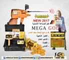 كاشف الذهب ميغا جولد MEGA GOLD التكنولوجيا الأحدث عالميا 2017