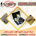 جهاز كشف الذهب والفضة بي ار 50 جي اس | BR 50 GS