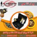 جهاز كشف الكنوز الذهبية بي ار 20 جي | BR 20 G