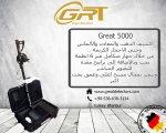 جهاز كشف الذهب الماني 2018 جريت GREAT 5000 في تركيا 00905366363134