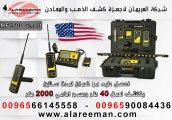 جهاز كشف الذهب والمعادن في سوريا - ام اف 1500 سمارت الامريكي