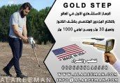 جهاز كشف الذهب والدفائن في سوريا - جولد ستيب الامريكي 2017
