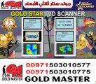 افضل اجهزة كشف الذهب فى  دمشق  جهاز جولد ستار ثري دي