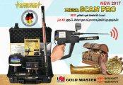 جهاز كشف الذهب فى سوريا | جهاز ميغا سكان برو