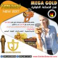 جهاز كشف المعادن للبيع 2018 احصل على اقوى واحدث كاشف الذهب ميغا جولد MEGA GOLD