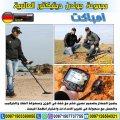 جهاز كشف الذهب في سوريا | جهاز امباكت - IMPACT