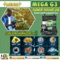 جهاز التنقيب ميجا جي 3