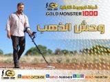 اجهزة كشف الذهب | جهاز وحش الذهب 1000