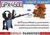 gpx4500 الكشف عن المعادن
