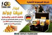 اجهزة كشف الذهب والكنوز الذهبية ميغا جولد فى سوريا 2020