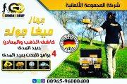 جهاز كشف الذهب ميغا جولد الالمانى فى سوريا | 2020