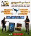 ابحث عن الذهب والكنوز فى سوريا | جهاز كوبرا جي اكس 8000