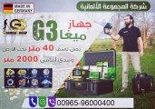 التنقيب عن الذهب والمعادن مع جهاز كشف الذهب ميغا جي3 | سوريا