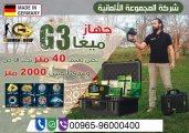 ميغا جي3 الالمانى فى سوريا - جهاز كشف الذهب 2020