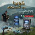 الكوبرا - كوبرا جي اكس 8000 جهاز كشف الذهب فى سوريا